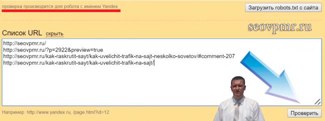 Правильный роботс проверяем в Yandex