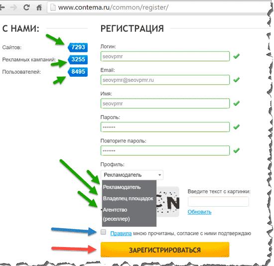 Регистрация в contema.ru