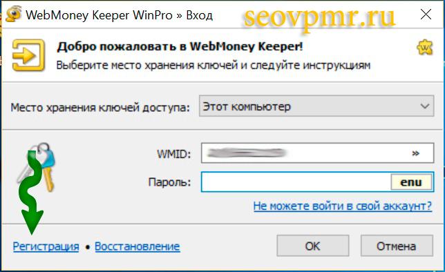 регистрация в программе webmoney