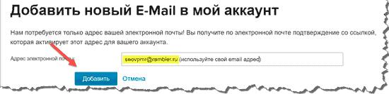 Добавить email в граватар