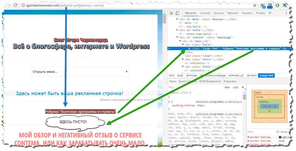 аудит сайта пример ошибок Игоря