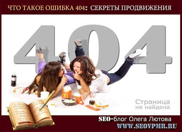 Что такое ошибка 404 на сайте