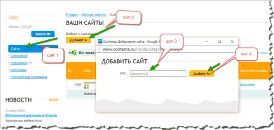 Добавление сайта в contema.ru