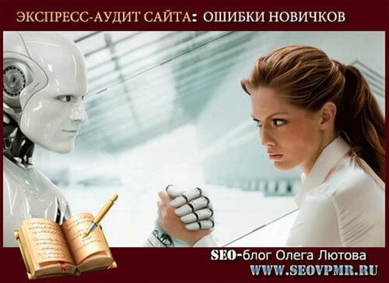 экспресс-аудит сайта