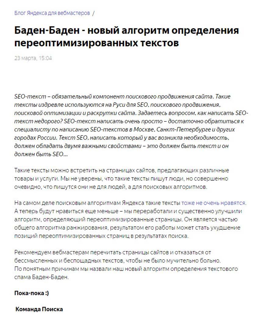 фильтр от Яндекса баден-баден