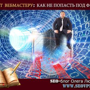 Фильтр Яндекса агс