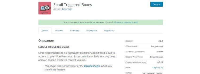 Как установить плагин Scroll Triggered Box