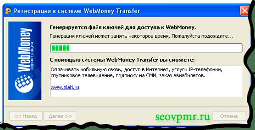 генерация ключей webmoney