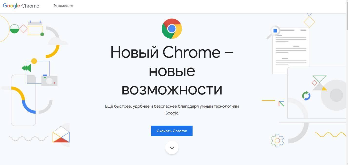 Скачать новый браузер Google Chrome