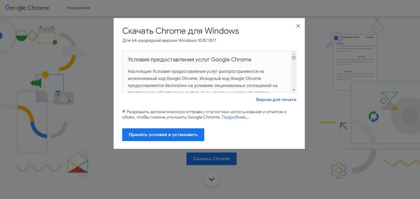 Скачать Google Chrome для windows