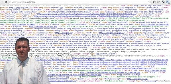 HTML Ctrl + U