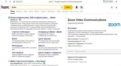 Как установить программу Zoom для видеоконференций