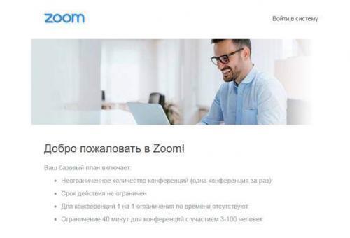 Ограничения программы zoom