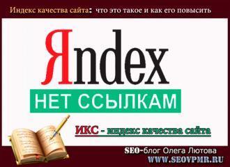 Как увеличить индекс качества сайта
