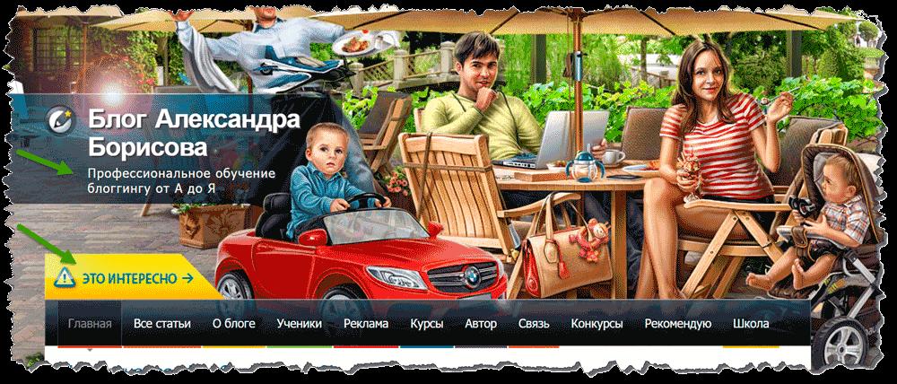 Александр Борисов isif-life