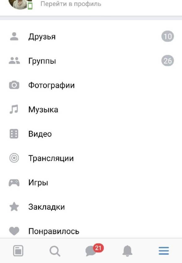 Как перейти в профиль вконтакте