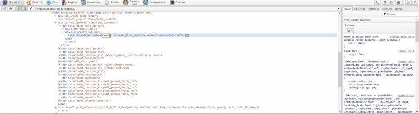 Исходный код вконтакте