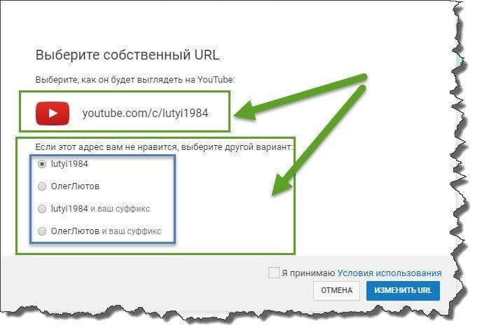 изменить название канала youtube