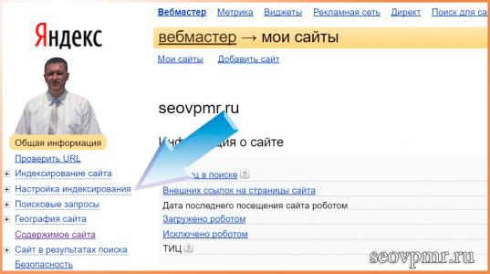 Кабинет вебмастера Yandex