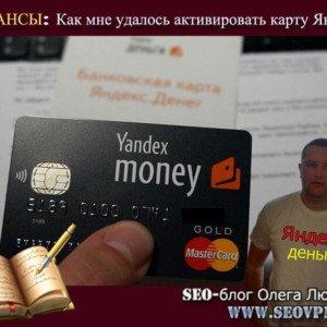 как активировать карту Яндекс