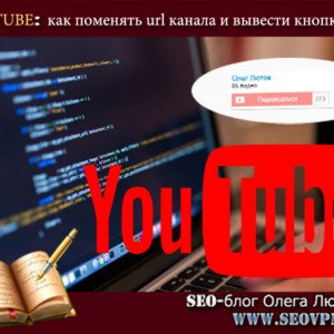 Как изменить название youtube канала