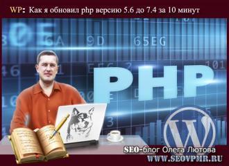 Как обновить php версию сайта