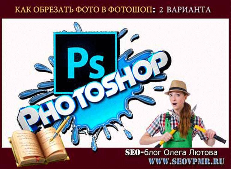 как обрезать фото в фотошоп