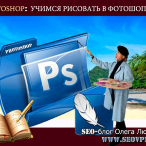 Как пользоваться фотошопом легко