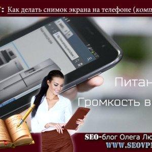 Как сделать скриншот на телефоне
