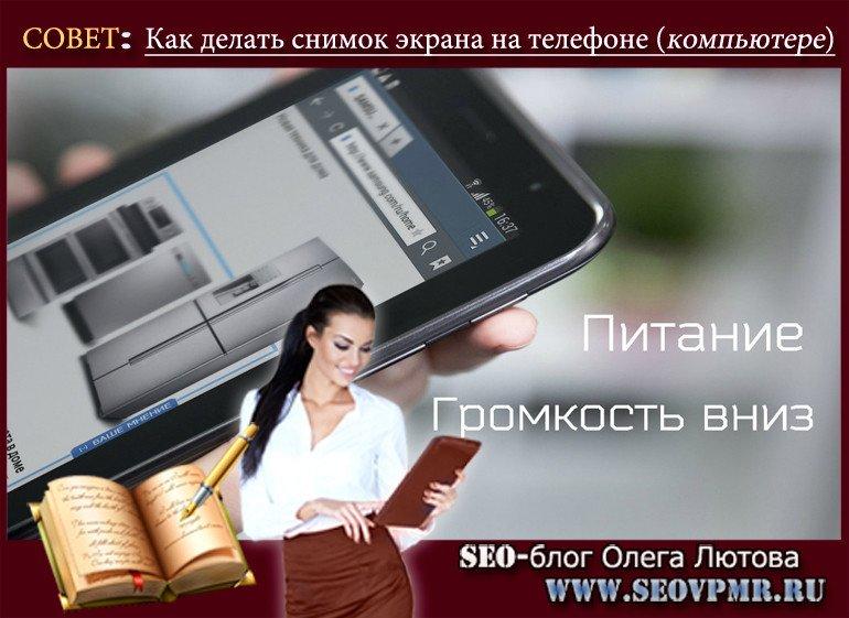 Как сделать скриншот на телефоне (компьютере)
