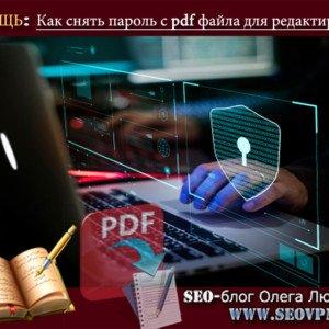 Как снять защиту с pdf