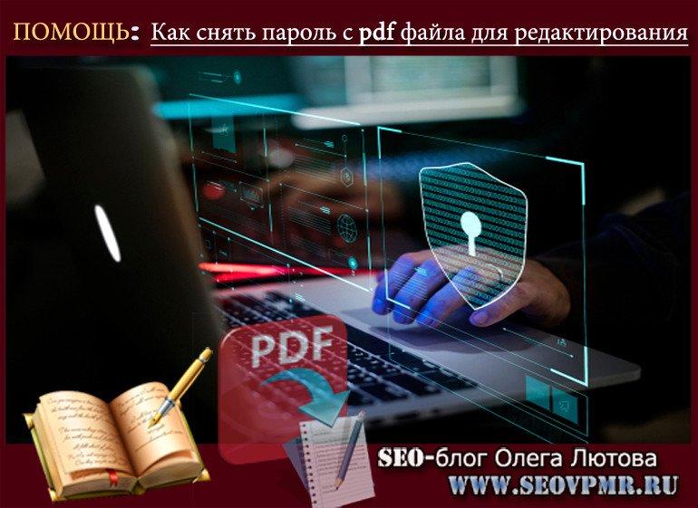 Как снять защиту с pdf файла бесплатно