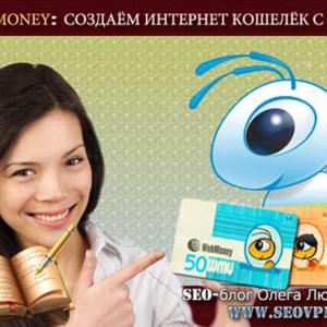 Как создать кошелёк webmoney в России без паспорта