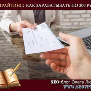 Как заработать 200 рублей