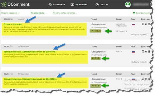 как заработать на комментариях в интернете выполняя простые задания