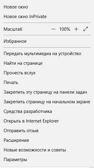 Как удалить историю просмотров в nternet Explorer