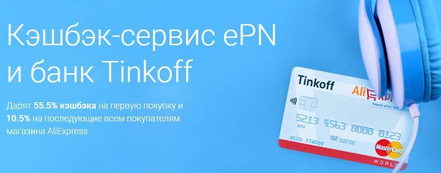 Банк tinkoff и кэшбэк