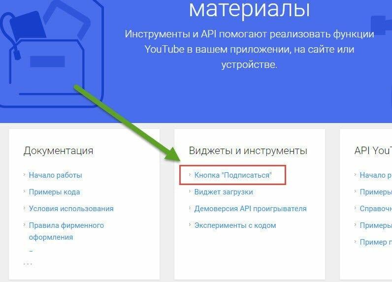 кнопка подписаться на youtube