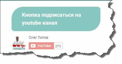 кнопка youtube подписки