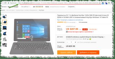 купить ноутбук недорого