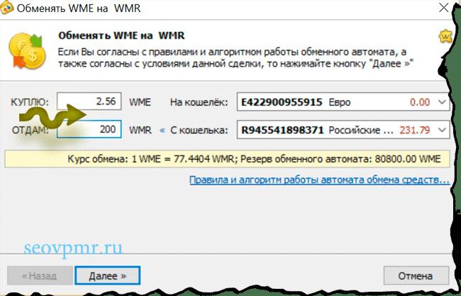как обменять валюту в webmoney