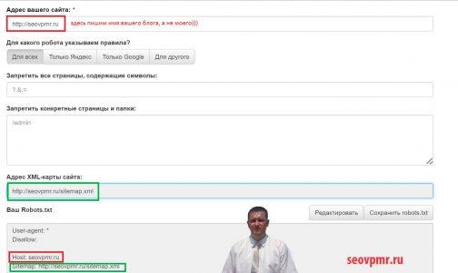 онлайн генератор файла robots.txt для wordpress