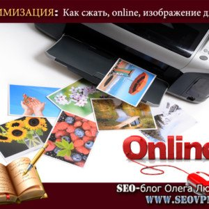 Оптимизация изображения онлайн