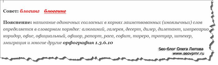 Правило русского языка, как писать блогер или блоггер
