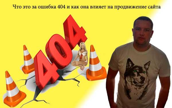 Что значит ошибка 404 Not Found
