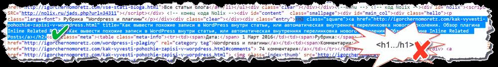 Ошибка на блоге H1
