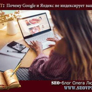 Почему сайт не индексируется в Яндекс и Google