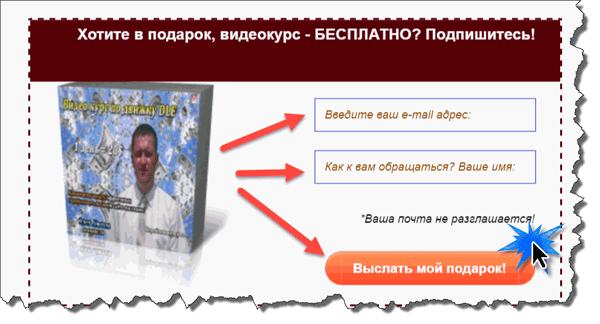 Подписка на рассылку seovpmr.ru
