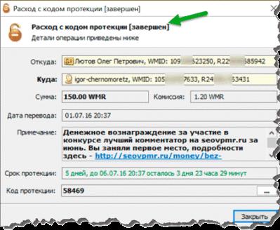 Выплата webmoney для Игоря