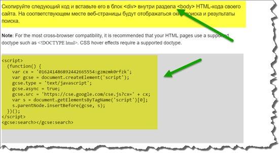 Получить код от поиска google для сайта